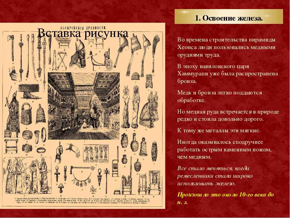 1. Освоение железа. Во времена строительства пирамиды Хеопса люди пользовалис...