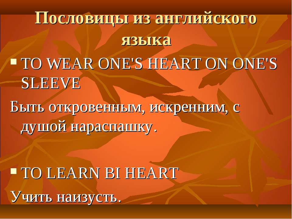 Пословицы из английского языка TO WEAR ONE'S HEART ON ONE'S SLEEVE Быть откро...