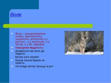 Волк Волк – олицетворение злобы, жестокости, хищности, алчности и у русских ,...