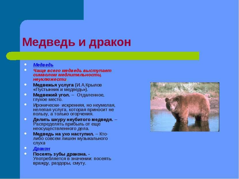 Медведь и дракон Медведь Чаще всего медведь выступает символом медлительности...