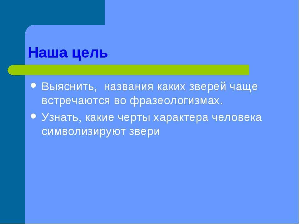 Презентация по русскому языку фразеологизмы (5-9 классы)