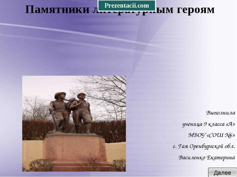 Путешествуем по России