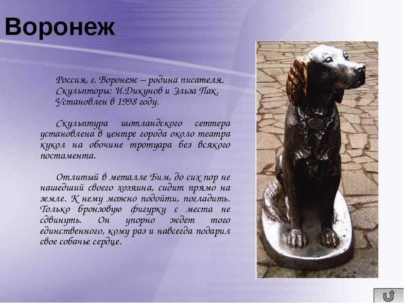 Дания Бронзовая скульптура андерсеновской Русалочки была создана датским скул...