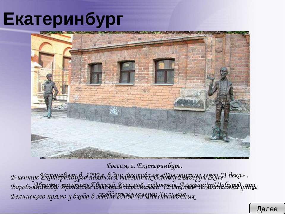 Псков г.Псков, Проект: М.Белов и А.Ананьев. Открыт 22 июля 1995г. Памятник от...