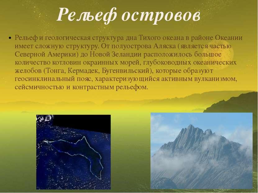 Рельеф островов Рельеф и геологическая структура дна Тихого океана в районе О...