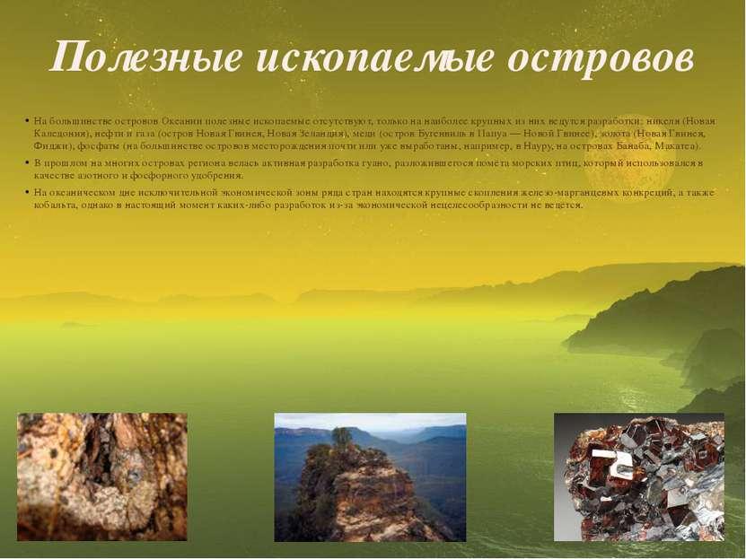 Полезные ископаемые островов На большинстве островов Океании полезные ископае...