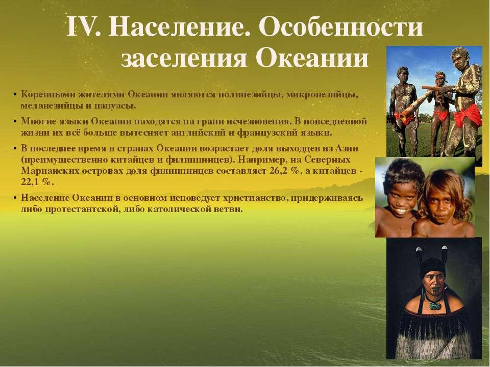 IV. Население. Особенности заселения Океании Коренными жителями Океании являю...