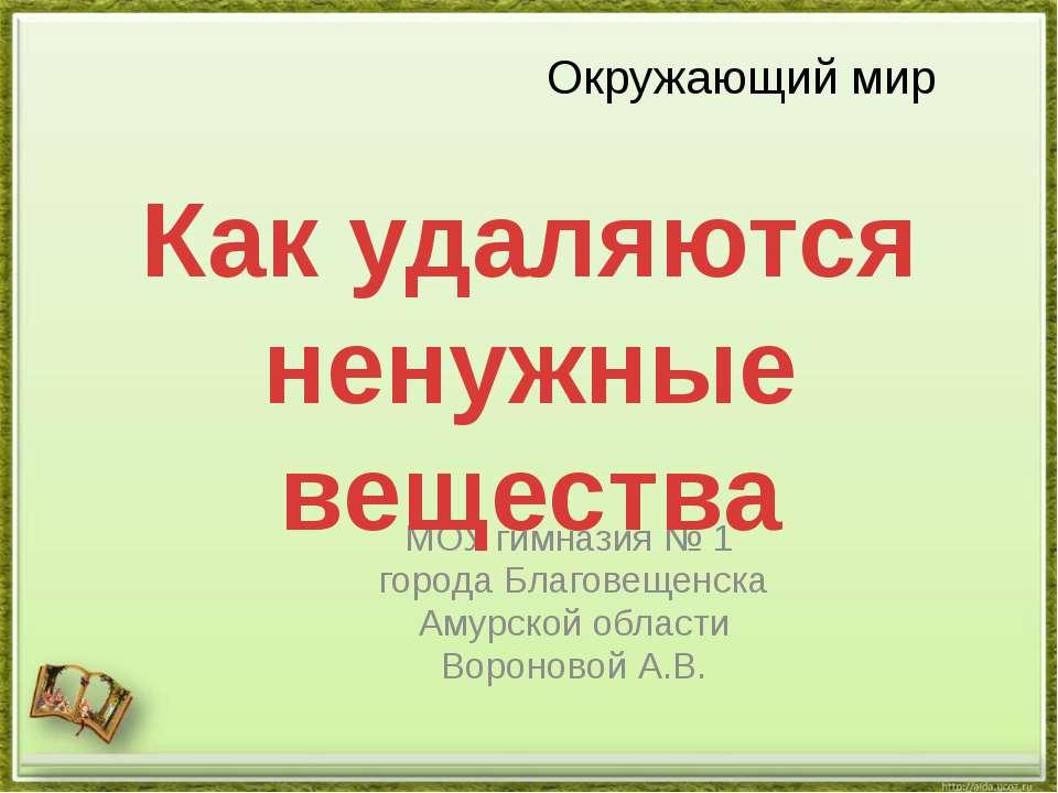 Окружающий мир МОУ гимназия № 1 города Благовещенска Амурской области Воронов...