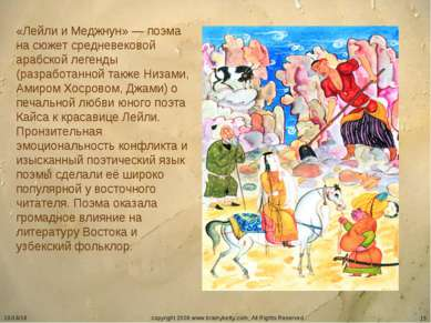 * copyright 2006 www.brainybetty.com; All Rights Reserved. * «Лейли и Меджнун...
