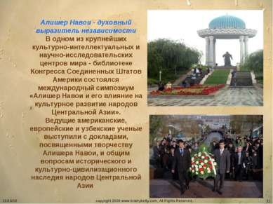 * copyright 2006 www.brainybetty.com; All Rights Reserved. * Алишер Навои - д...