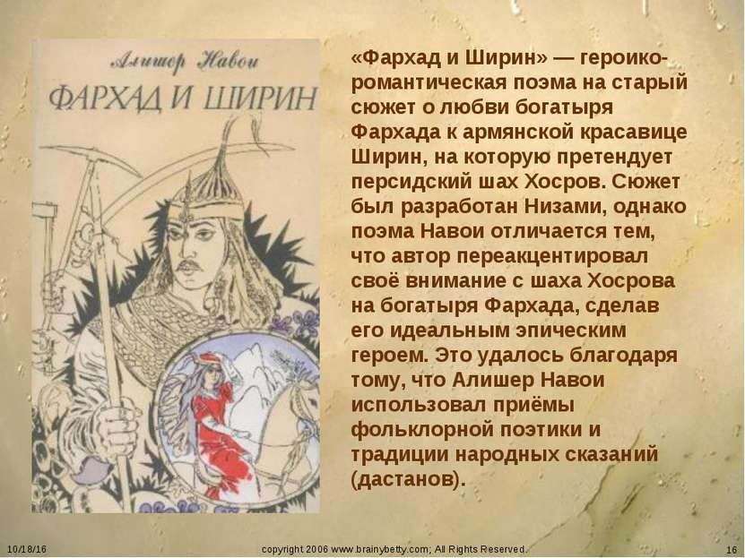 * copyright 2006 www.brainybetty.com; All Rights Reserved. * «Фархад и Ширин»...