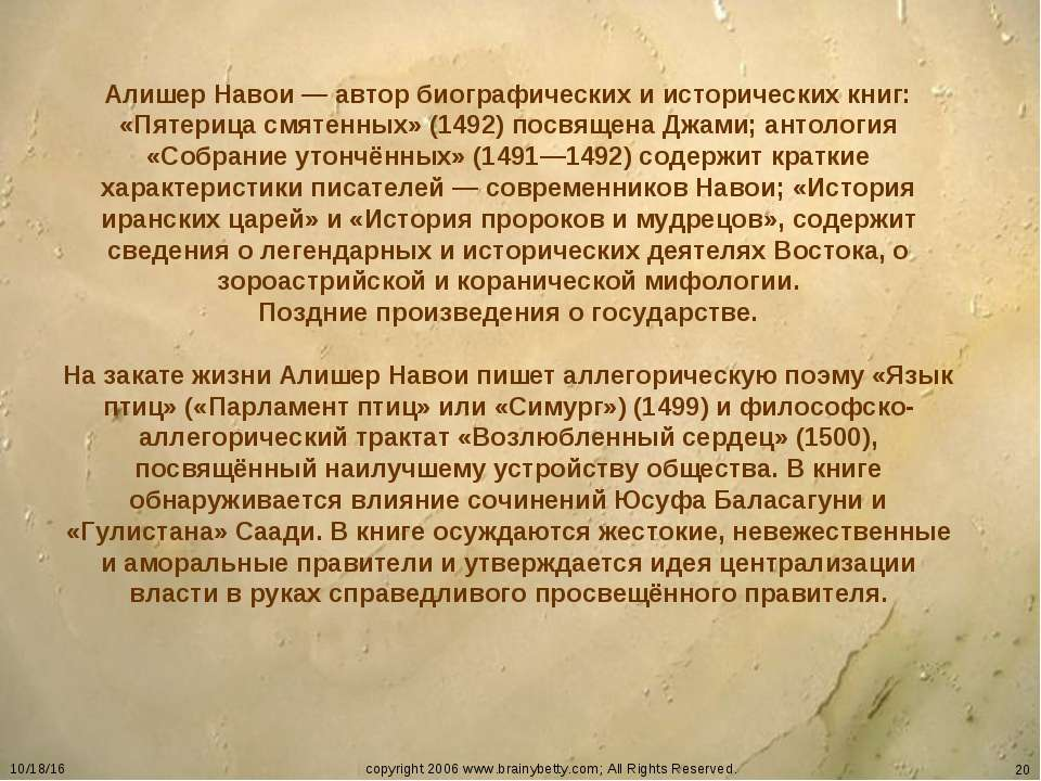 * copyright 2006 www.brainybetty.com; All Rights Reserved. * Алишер Навои — а...
