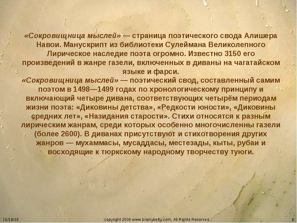 * copyright 2006 www.brainybetty.com; All Rights Reserved. * «Сокровищница мы...