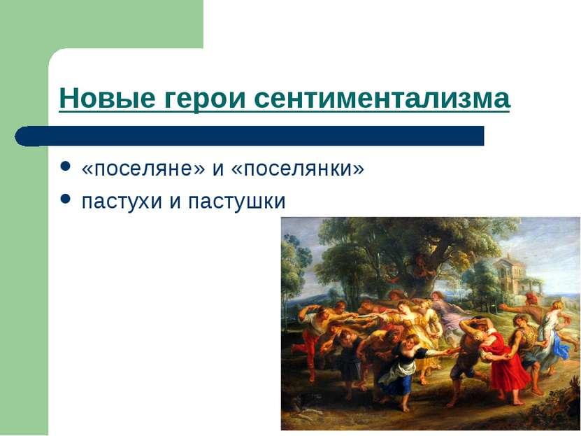 Новые герои сентиментализма «поселяне» и «поселянки» пастухи и пастушки