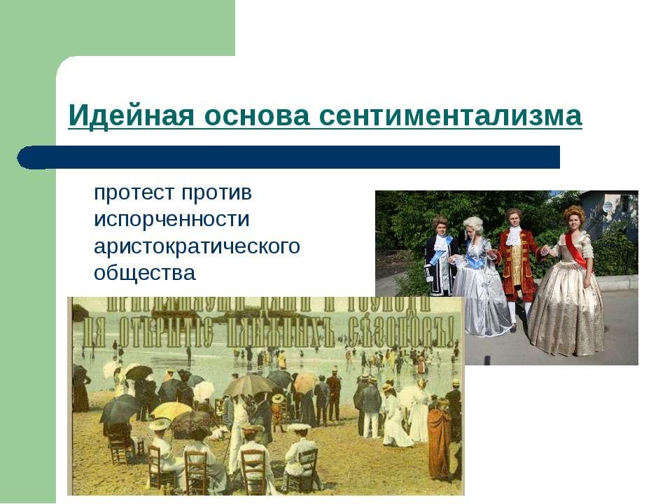 Идейная основа сентиментализма протест против испорченности аристократическог...