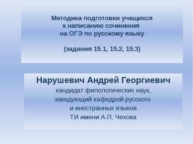 Методика подготовки учащихся к написанию сочинения на ОГЭ по русскому языку (...