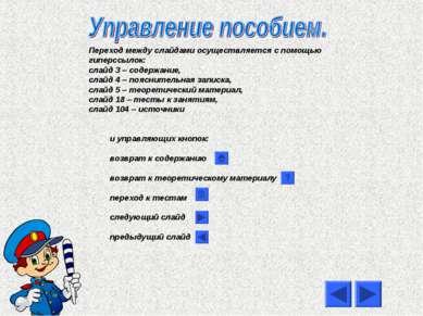 Переход между слайдами осуществляется с помощью гиперссылок: слайд 3 – содерж...