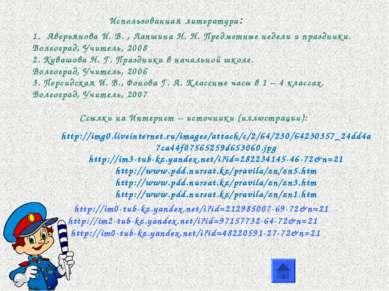 http://img0.liveinternet.ru/images/attach/c/2/64/230/64230357_24dd4a7ca44f075...