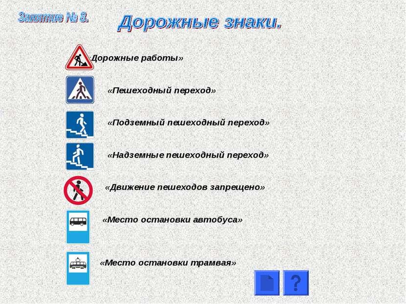 «Дорожные работы» «Пешеходный переход» «Подземный пешеходный переход» «Надзем...
