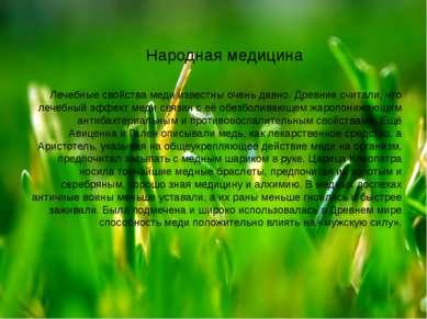 Лечебные свойства меди известны очень давно. Древние считали, что лечебный эф...