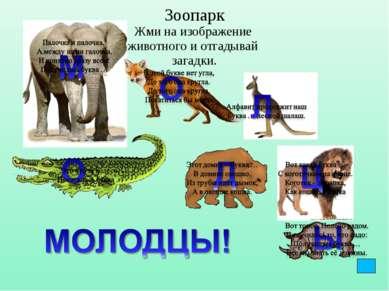 Зоопарк Жми на изображение животного и отгадывай загадки.