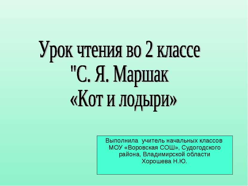 Выполнила учитель начальных классов МОУ «Воровская СОШ», Судогодского района,...