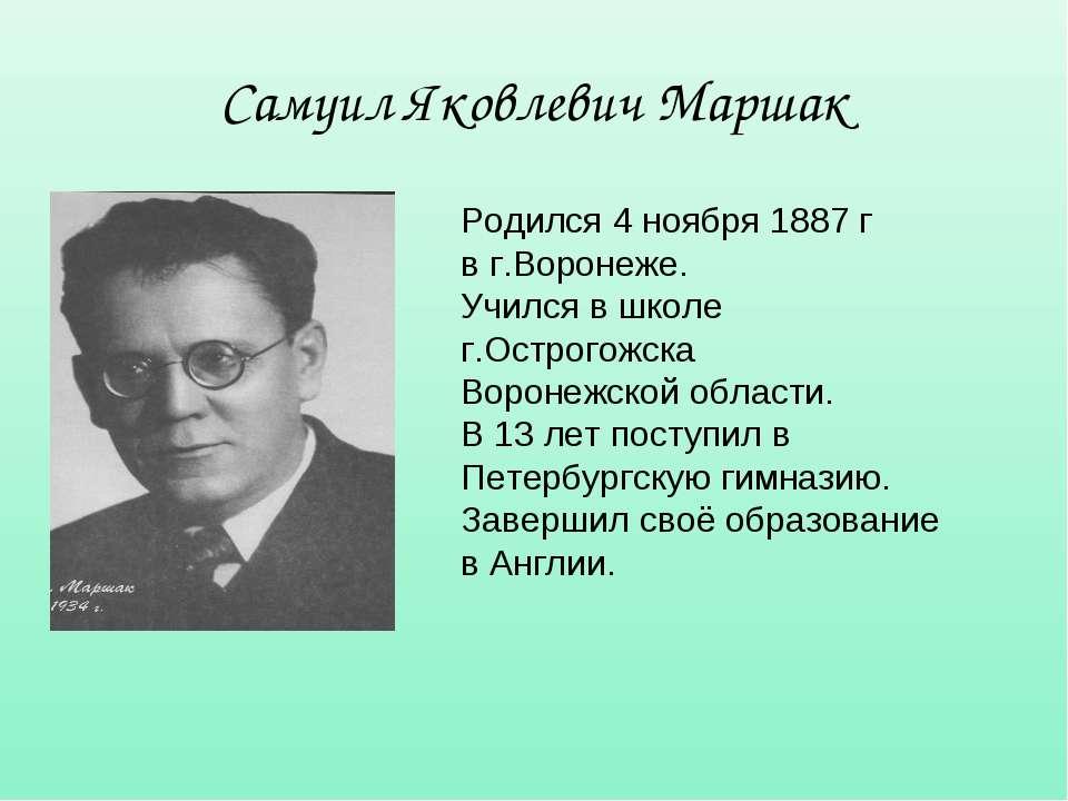 Самуил Яковлевич Маршак Родился 4 ноября 1887 г в г.Воронеже. Учился в школе ...