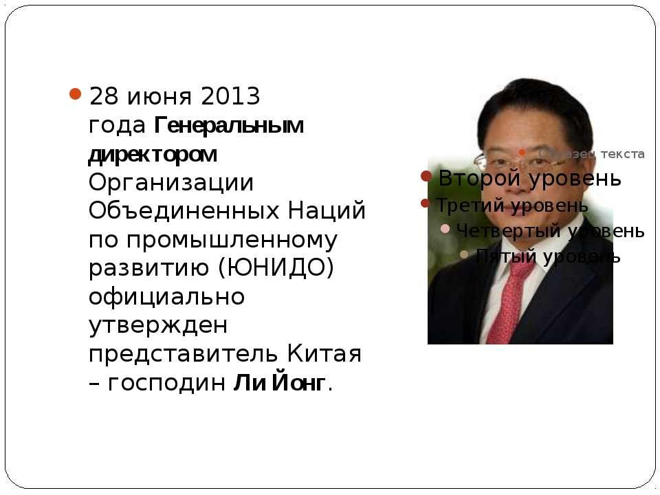 28 июня 2013 годаГенеральным директором Организации Объединенных Наций по пр...