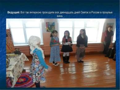 Ведущий:Вот так интересно проходили все двенадцать дней Святок в России в пр...