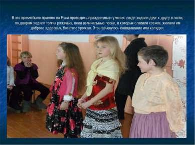 В это время было принято на Руси проводить праздничные гуляния, люди ходили д...