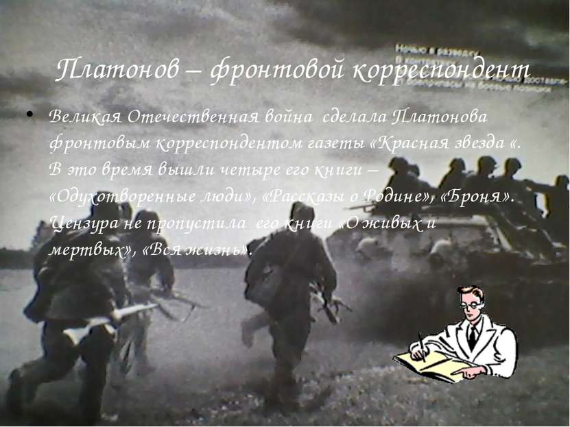 Платонов – фронтовой корреспондент Великая Отечественная война сделала Платон...