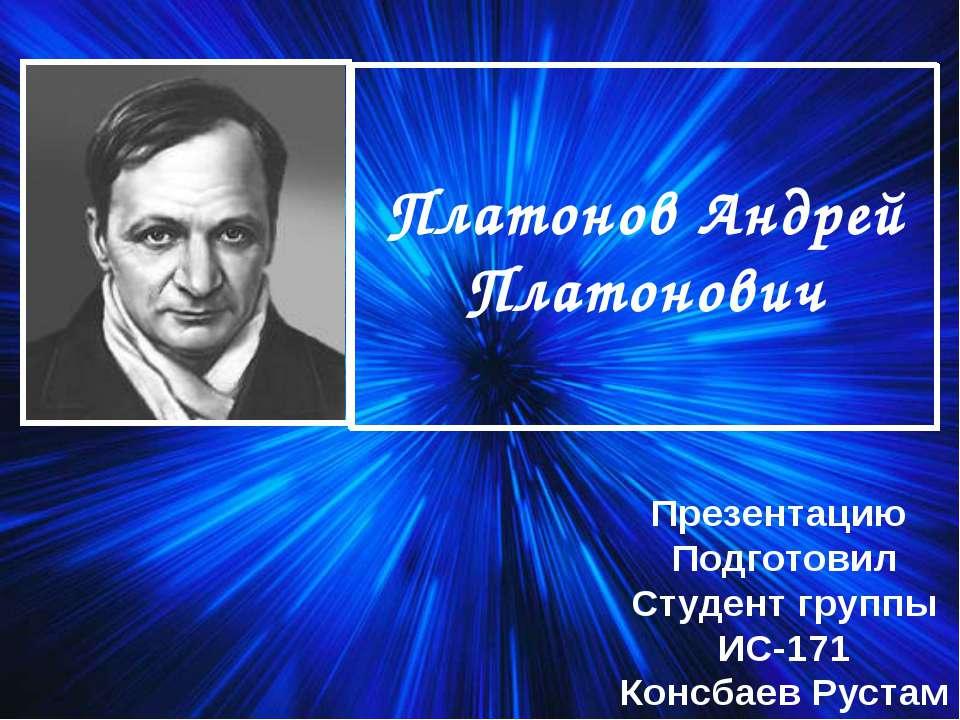Платонов Андрей Платонович Презентацию Подготовил Студент группы ИС-171 Консб...