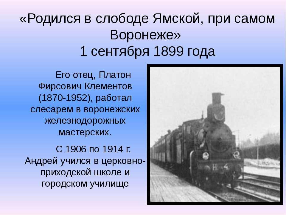 «Родился в слободе Ямской, при самом Воронеже» 1 сентября 1899 года Его отец,...