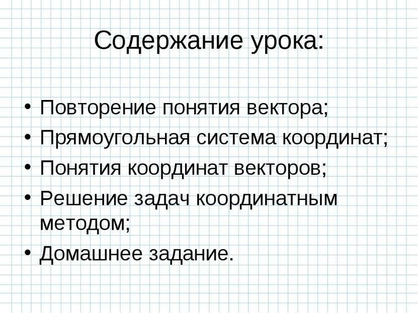 Содержание урока: Повторение понятия вектора; Прямоугольная система координат...