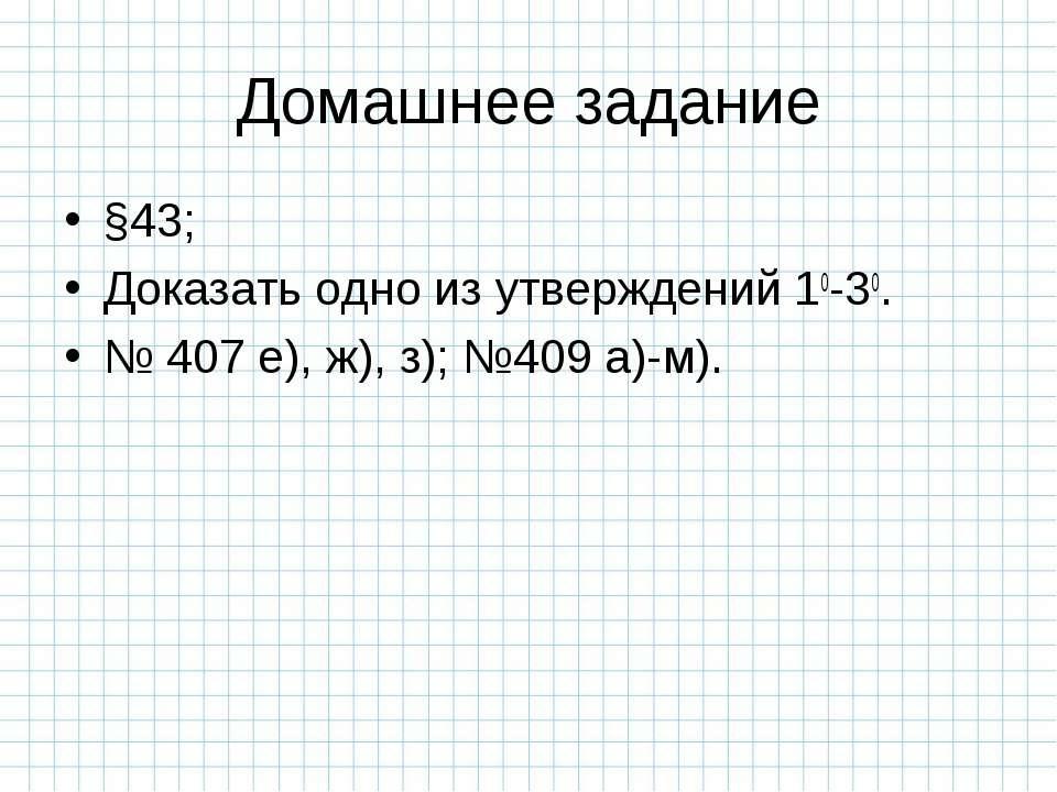 Домашнее задание §43; Доказать одно из утверждений 10-30. № 407 е), ж), з); №...