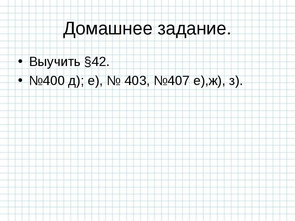 Домашнее задание. Выучить §42. №400 д); е), № 403, №407 е),ж), з).