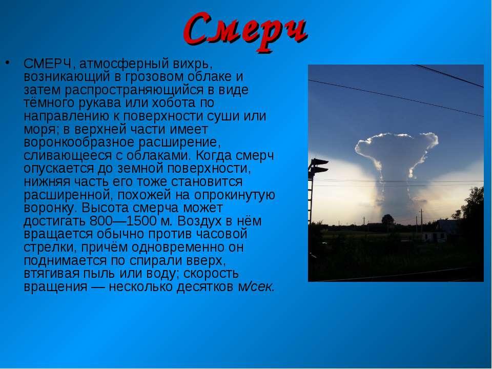 Смерч СМЕРЧ, атмосферный вихрь, возникающий в грозовом облаке и затем распрос...