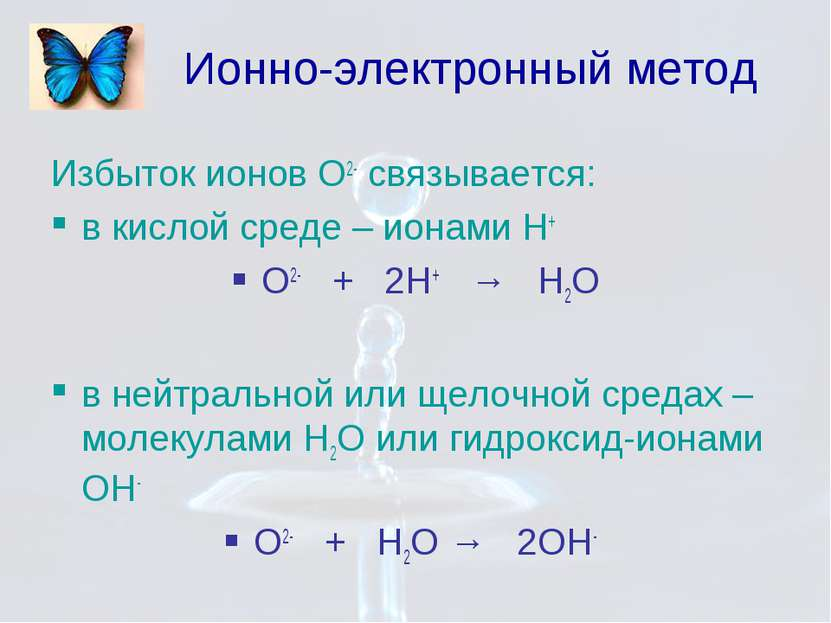 Ионно-электронный метод Избыток ионов О2- связывается: в кислой среде – ионам...