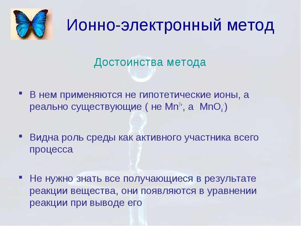 Ионно-электронный метод Достоинства метода В нем применяются не гипотетически...