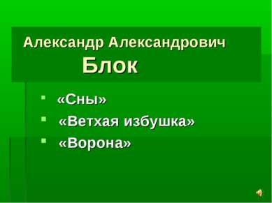 Александр Александрович Блок «Сны» «Ветхая избушка» «Ворона»