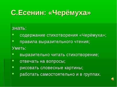 С.Есенин: «Черёмуха» знать: содержание стихотворения «Черёмуха»; правила выра...