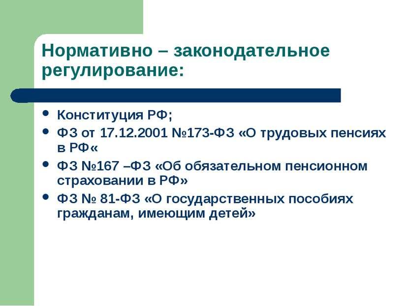 Нормативно – законодательное регулирование: Конституция РФ; ФЗ от 17.12.2001 ...
