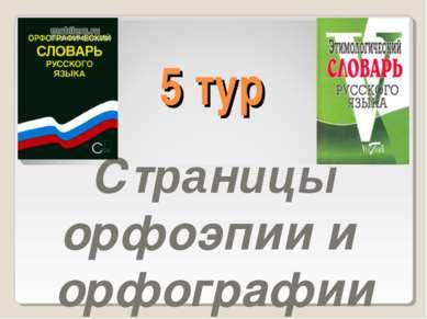 5 тур Страницы орфоэпии и орфографии