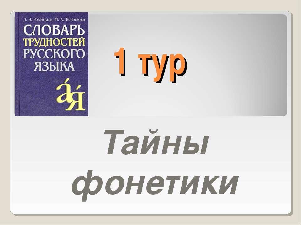 1 тур Тайны фонетики