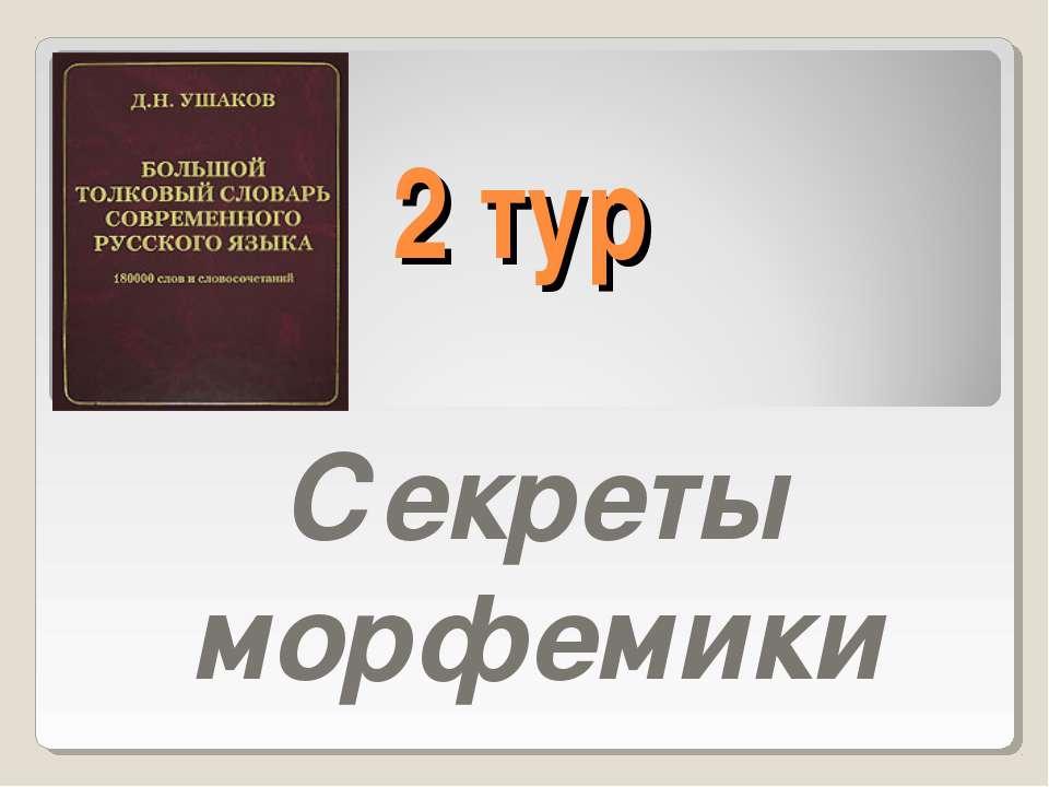 2 тур Секреты морфемики