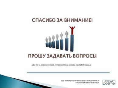 Если что-то вспомните позже, не постесняйтесь написать на chadin@maxus.ru ГДЕ...