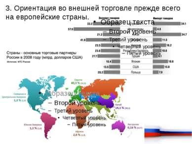3. Ориентация во внешней торговле прежде всего на европейские страны.