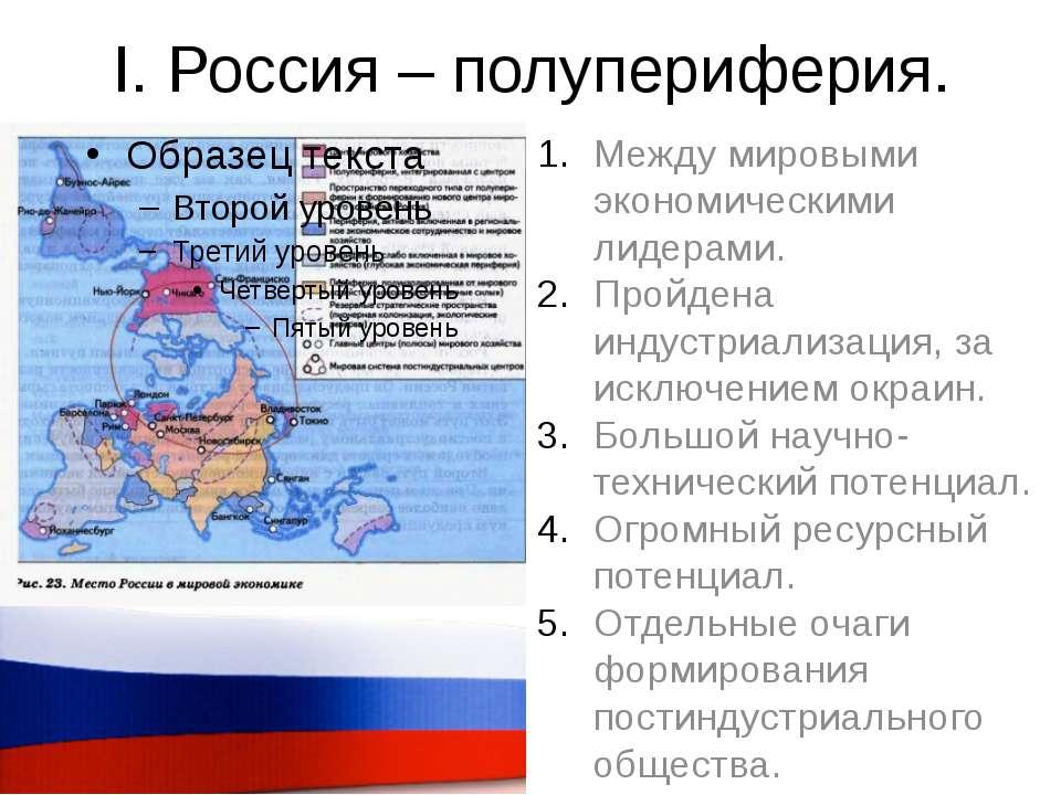 I. Россия – полупериферия. Между мировыми экономическими лидерами. Пройдена и...