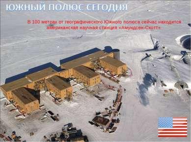 В 100 метрах от географического Южного полюса сейчас находится американская н...