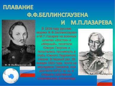 В 1819 году русские моряки Ф.Ф.Беллинсгаузен и М.П.Лазарев на военных шлюпах ...